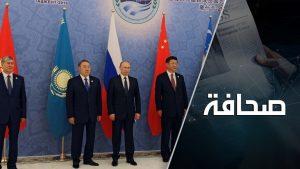 دول منظمة شنغهاي للتعاون ومنظمة معاهدة الأمن الجماعي تتفاهم على الموقف بشأن أفغانستان